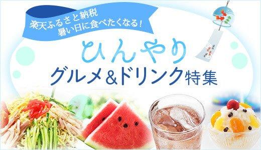 【ふるさと納税】暑い夏にはひんやりグルメ!アイスや麺類も