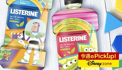 リステリンから「トイ・ストーリー」デザインボトルが登場