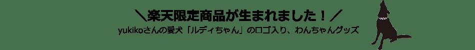 \楽天限定商品が生まれました!/yukikoさんの愛犬「ルディちゃん」のロゴ入り、わんちゃんグッズ