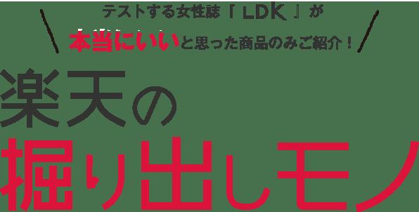 テストする女性誌『LDK』が本当にいいと思った商品のみご紹介! 楽天の掘り出しモノ