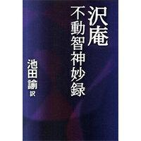 『沢庵 不動智神妙録』(タチバナ教養文庫/たちばな出版)