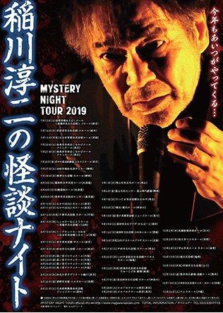 『MYSTERY NIGHT TOUR 2019 稲川淳二の怪談ナイト』
