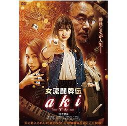 『女流闘牌伝aki-アキ-』