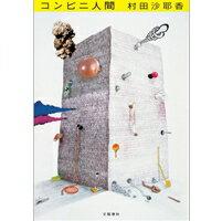 『コンビニ人間』(村田沙耶香著/文藝春秋刊)
