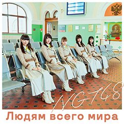 『NGT48 4th single 世界の人へ』