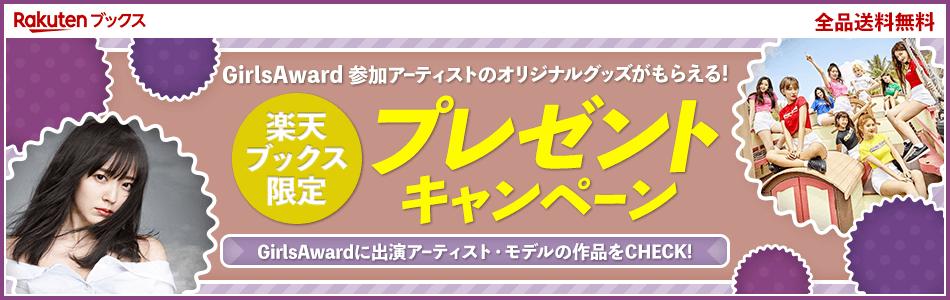 鈴木愛理さん 楽天ブックスプレゼントキャンペーン