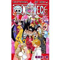 『ONE PIECE』(尾田栄一郎著/集英社ジャンプ・コミックス)