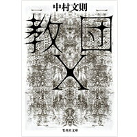 『教団X』(中村文則著/集英社文庫)