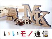 いいモノ通信vol.02