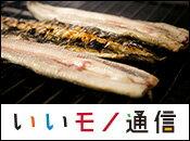 いいモノ通信vol.09