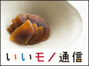 Vol.21 うりの奈良漬