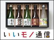 Vol.22 人気の日本酒 飲み比べセット