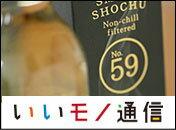 Vol.26 スモーク焼酎 No.59