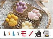 Vol.30 肉球レアチーズケーキ