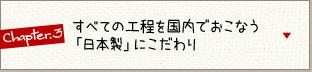 Chapter 3 すべての工程を国内でおこなう「日本製」にこだわり