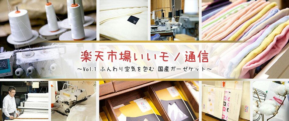楽天市場いいモノ通信~Vol.1 ふんわり空気を包む 国産ガーゼケット~