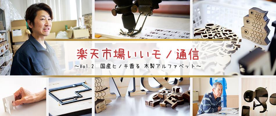 楽天市場いいモノ通信〜Vol.2 国産ヒノキ香る 木製アルファベット〜