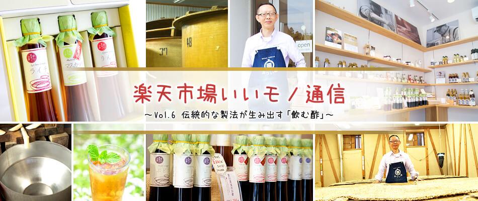 楽天市場いいモノ通信〜Vol.6 伝統的な製法が生み出す「飲む酢」〜
