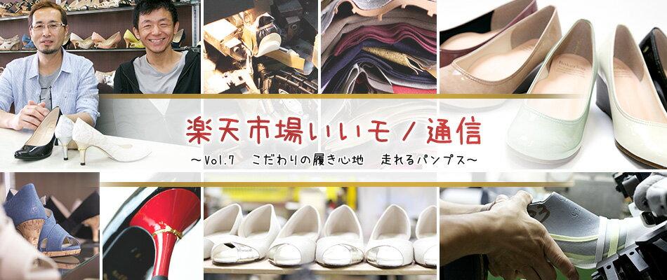 楽天市場いいモノ通信〜Vol.7 こだわりの履き心地 走れるパンプス〜
