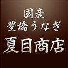 国産 豊橋うなぎ 夏目商店