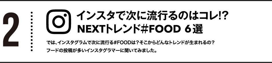 インスタで次に流行るのはコレ!?NEXTトレンド#FOOD 6選