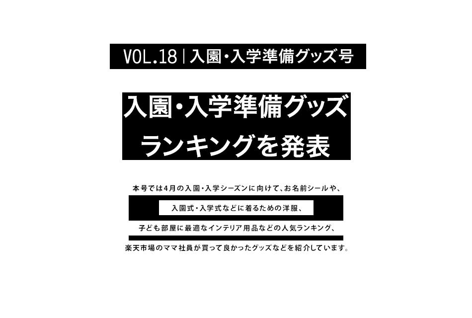 入園・入学準備グッズ ランキングを発表
