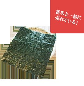 有明産高級焼き海苔