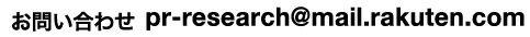 お問い合わせ pr-research@mail.rakuten.com