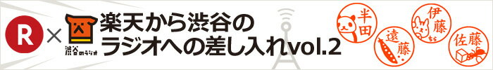 渋谷のラジオvol2