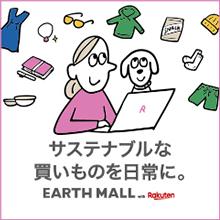 EARTH MALL with Rakutenで探す