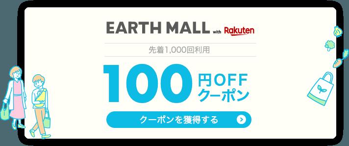 EARTH MALL 先着1,000回利用 100円OFFクーポン