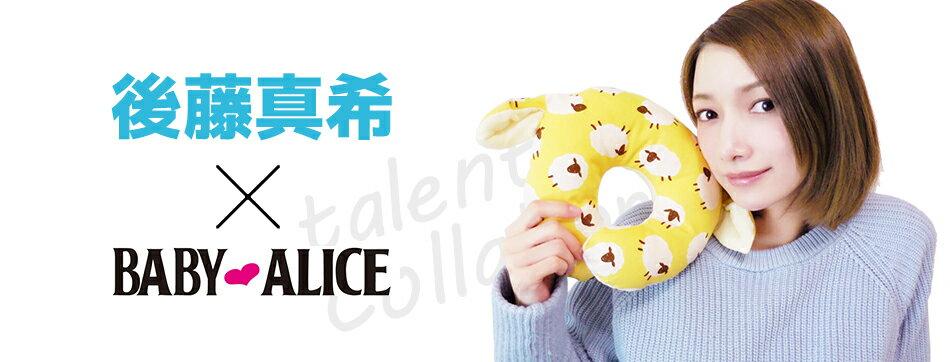 後藤真希 × BABY+ALICE(ベビーアリス)