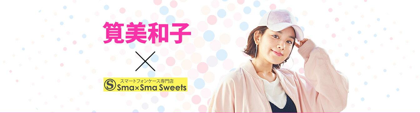 筧美和子 × Sma×Sma Sweets
