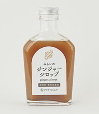 コラボ商品①みらいのジンジャーシロップ