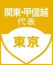 関東・甲信越代表 東京