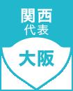 関西代表 大阪