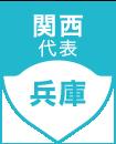 関西代表 兵庫