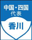 中国・四国代表 香川