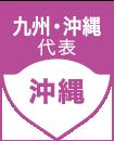 九州・沖縄代表 沖縄