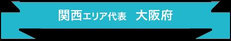 関西エリア代表 大阪府