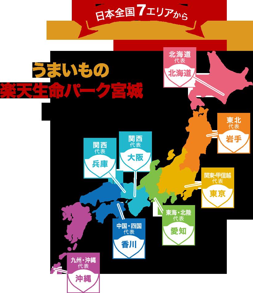 日本全国7エリアからうまいものが楽天生命パーク宮城に大集合!