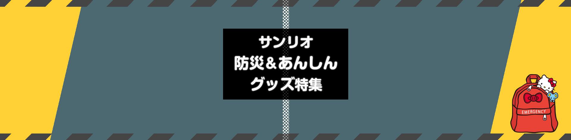 サンリオ 防災&あんしんグッズ特集