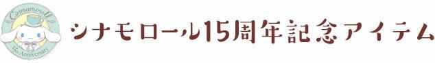 シナモロール15周年記念アイテム