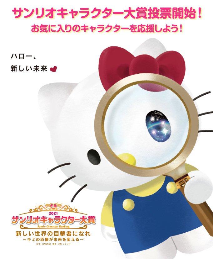 サンリオキャラクター大賞投票開始!お気に入りのキャラクターを応援しよう!