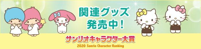 サンリオキャラクター大賞 関連グッズ