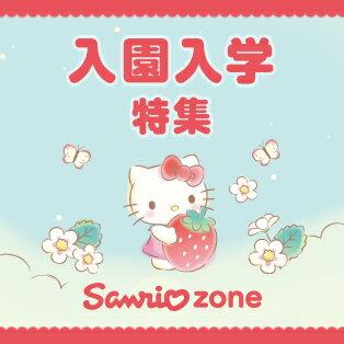 サンリオ入園入学特集