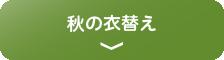 夏→秋 衣替え