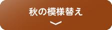 夏→秋 模様替え