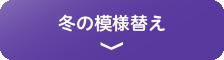 秋→冬 模様替え