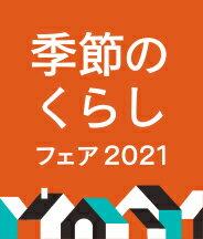 季節のくらしフェア2021
